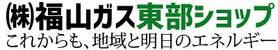 株式会社福山ガス東部ショップ 公式HP